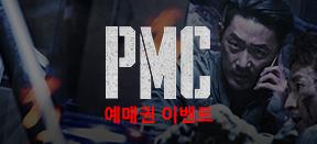PMC 예매권 이벤트